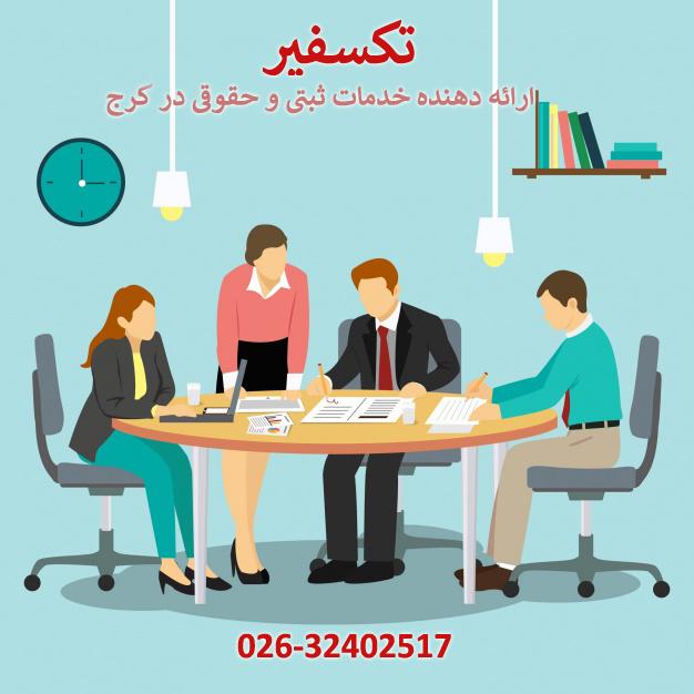 ثبت شرکت با مسئولیت محدود در تکسفیر