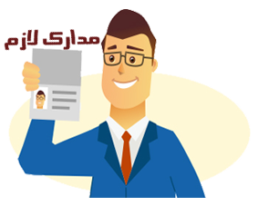 مدارک مورد نیاز برای ثبت شرکت سهامی خاص