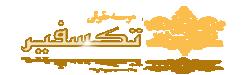 موسسه ثبتی حقوقی تکسفیر
