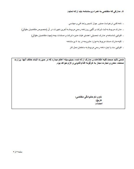 فرم پرسشنامه جواز تاسیس واحد فنی مهندسی