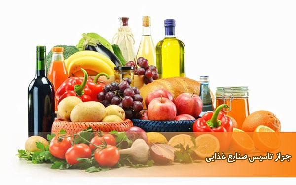 جواز تاسیس صنایع غذایی