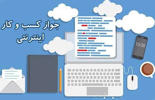 جواز کسب و کار اینترنتی