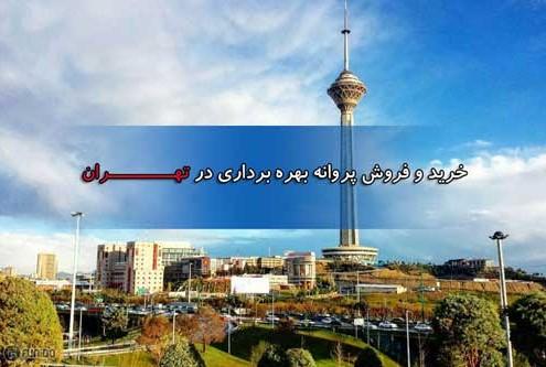 خرید و فروش پروانه بهره برداری در تهران