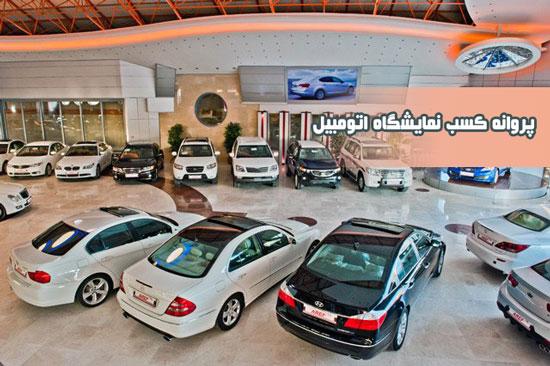 پروانه کسب نمایشگاه اتومبیل