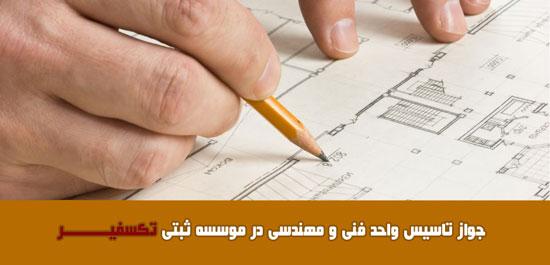 جواز تاسیس فنی و مهندسی