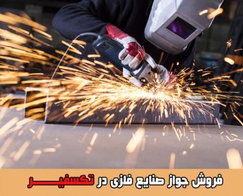 فروش جواز صنایع فلزی