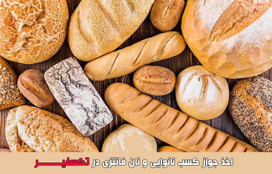 جواز کسب نانوایی