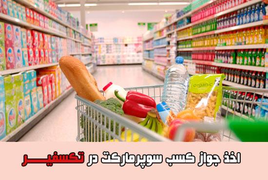 جواز کسب سوپرمارکت