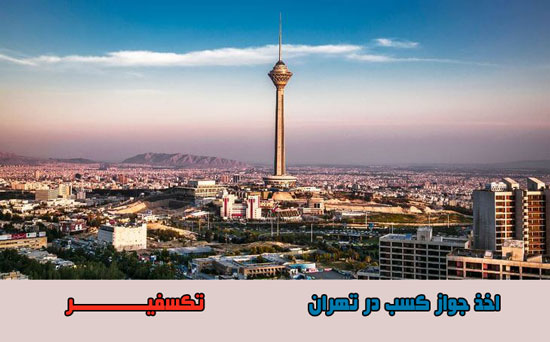 اخذ جواز کسب در تهران