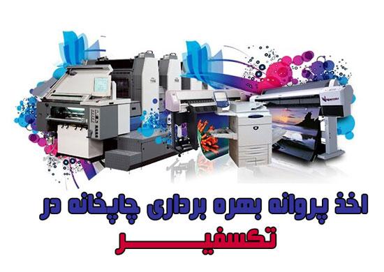 اخذ پروانه بهره برداری چاپخانه