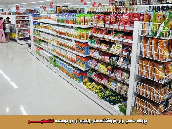 پروانه کسب فروشگاه های زنجیره ای