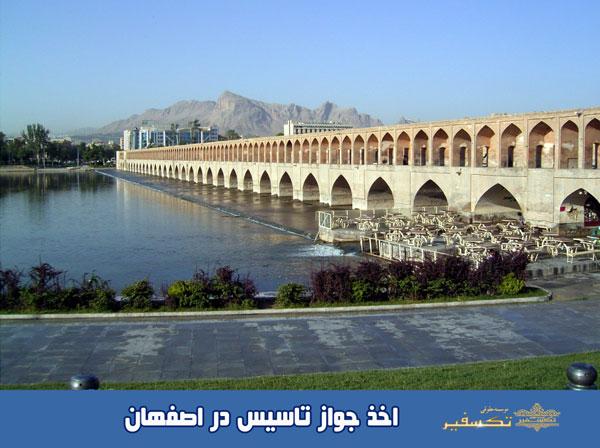 اخذ جواز تاسیس در اصفهان