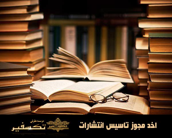 مجوز تاسیس انتشارات