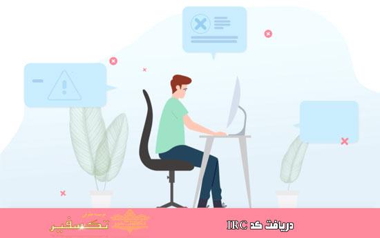 اخذ کد IRC
