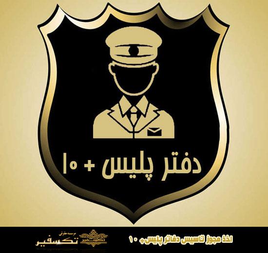 مجوز تاسیس پلیس+10