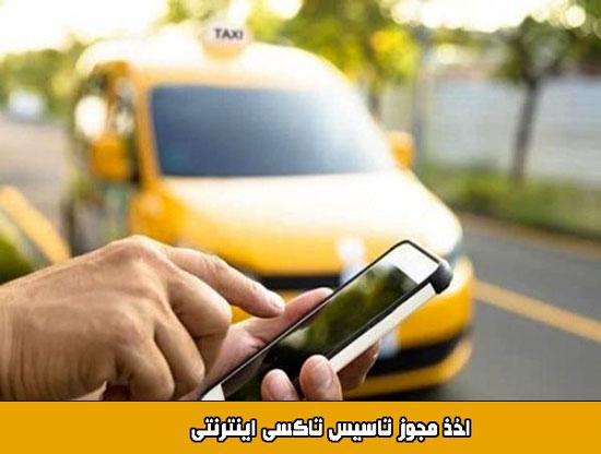 مجوز تاسیس تاکسی اینترنتی