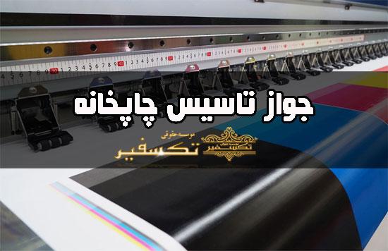 جواز تاسیس چاپخانه