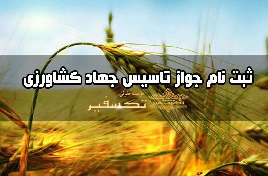 ثبت نام جواز تاسیس جهاد کشاورزی