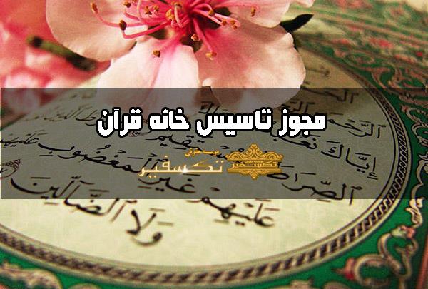 مجوز تاسیس خانه قرآن