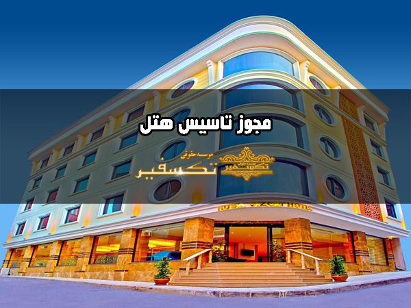 مجوز تاسیس هتل