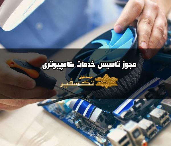 مجوز تاسیس خدمات کامپیوتری