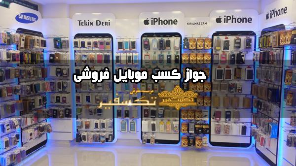 جواز کسب موبایل فروشی