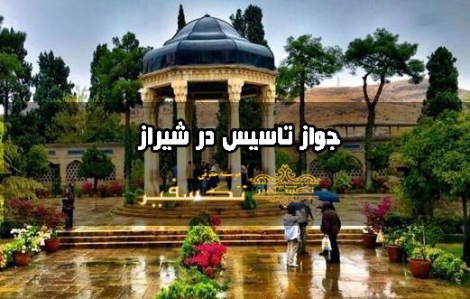 اخذ جواز تاسیس در شیراز
