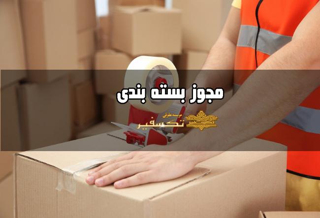 مجوز بسته بندی
