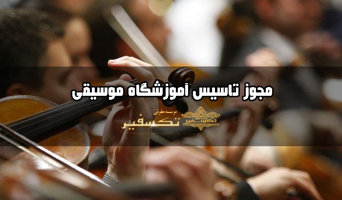 مجوز تاسیس آموزشگاه موسیقی