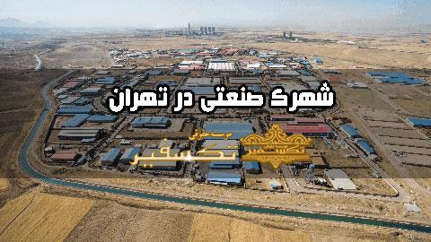 شهرک صنعتی در تهران