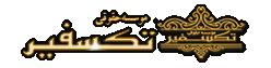 موسسه حقوقی تکسفیر