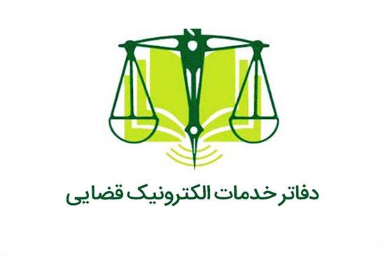 مجوز تاسیس خدمات قضایی